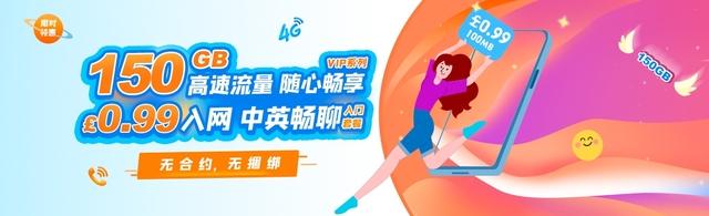 中国电信CTExcel英国留学手机卡引领通讯市场