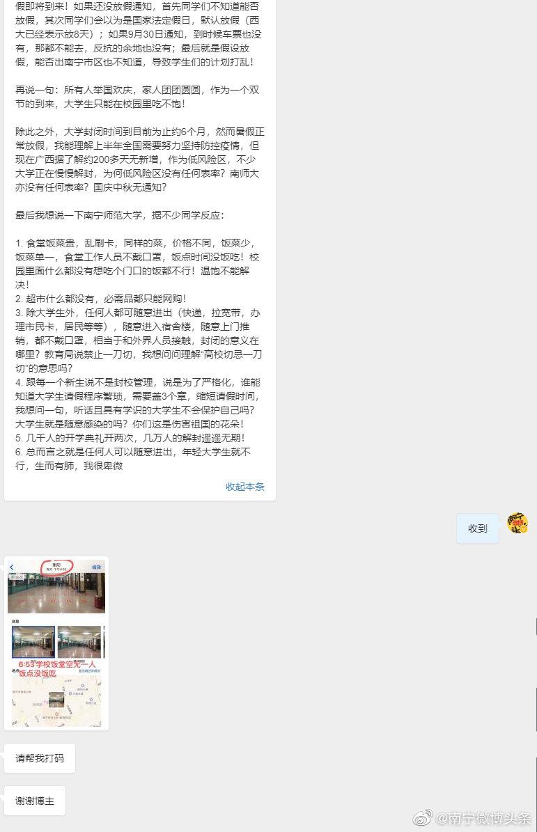 网曝师范大学仍执行严格封闭政策,学生请假困难