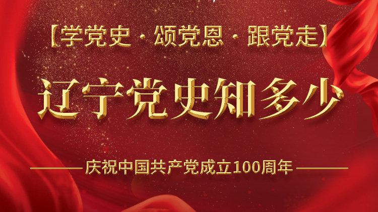 辽宁党史知多少丨中国共产党辽宁省第五次代表大会的召开
