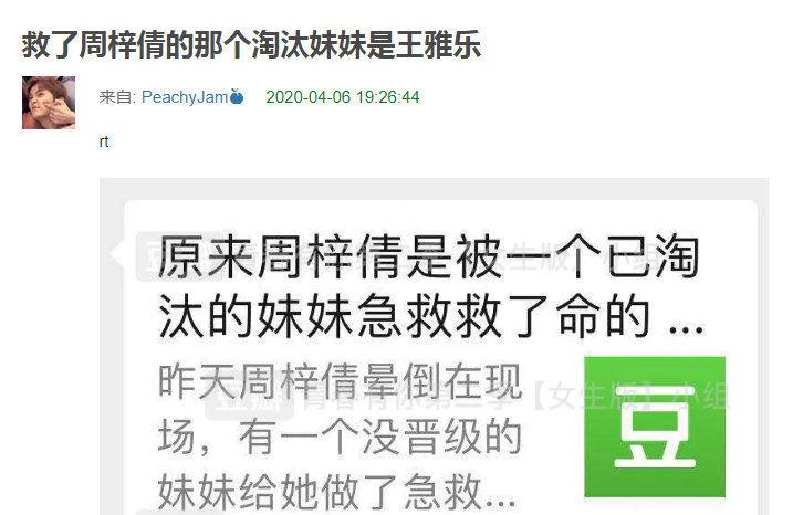 网友爆料《青春有你2》因为淘汰哭晕了周梓倩是被嘉行的训练生王雅乐