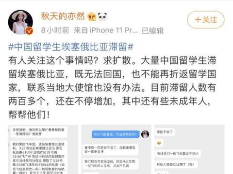 """中国驻埃塞俄比亚使馆回应""""200留学生滞留"""""""