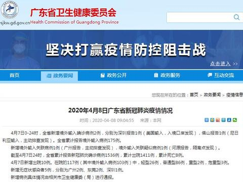 最新丨广州新增确诊病例1例,新增治愈出院8例