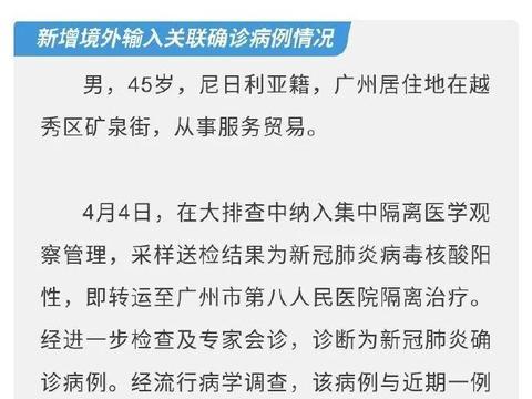 4月7日,广州市新增确诊病例1例,新增出院8例