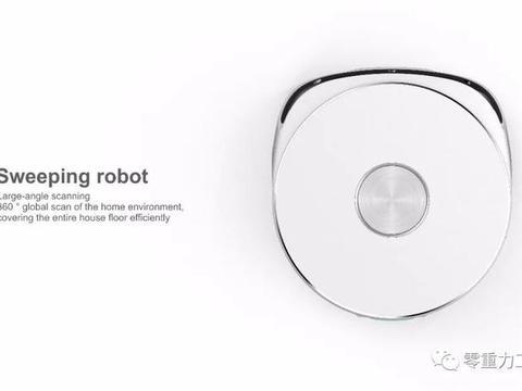 热烈祝贺   零重力工业设计极光扫地机器人斩获德国红点奖
