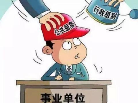 刚入职事业编制,公务员考完又被录用,事业编可退职吗?