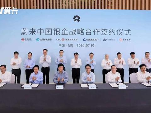 蔚来中国获104亿综合授信 赢回市场信心