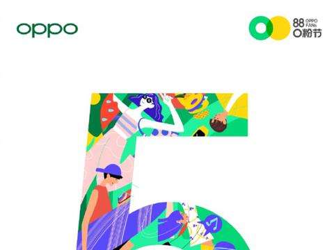 仅需8块8就能换购OPPO Reno4?首届O粉节明日开启
