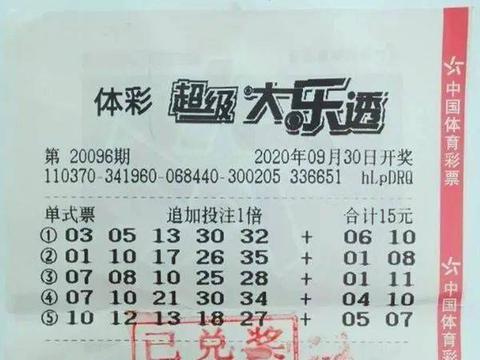 机选追加 幸运随缘 90后小伙喜中大乐透二等奖37.4万