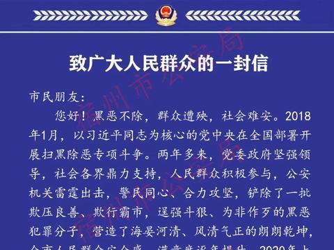 宿州市公安局扫黑办致广大人民群众的一封信