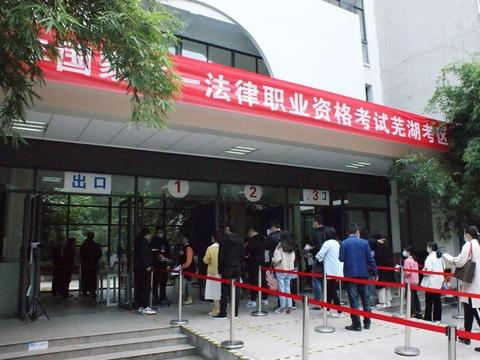 2020年芜湖考区国家统一法律职业资格考试顺利开考