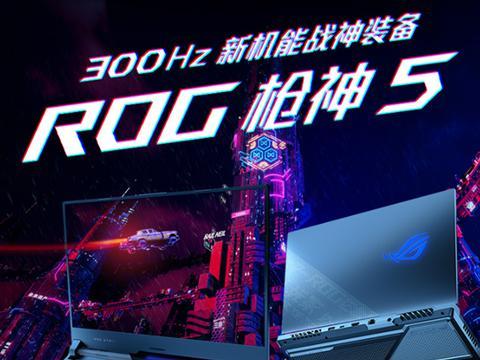 年底想选台高端游戏本奖励自己,顶尖配置ROG枪神5可还行?