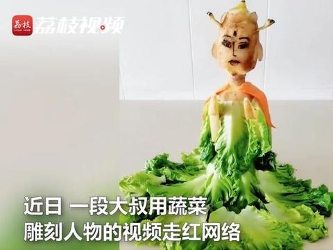 大叔用蔬菜生姜雕刻人物栩栩如生