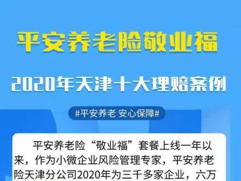 """2020年平安养老险""""敬业福""""天津十大理赔案例"""