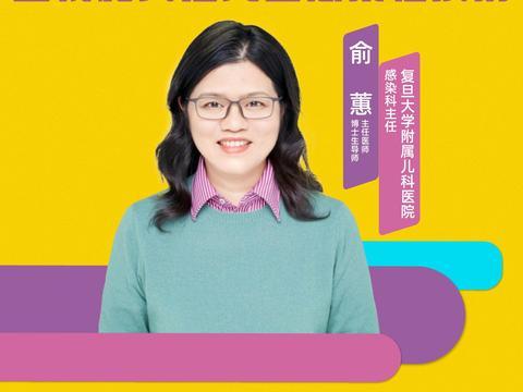 直播 复旦大学附属儿科医院俞蕙:重视和关注儿童感染性疾病