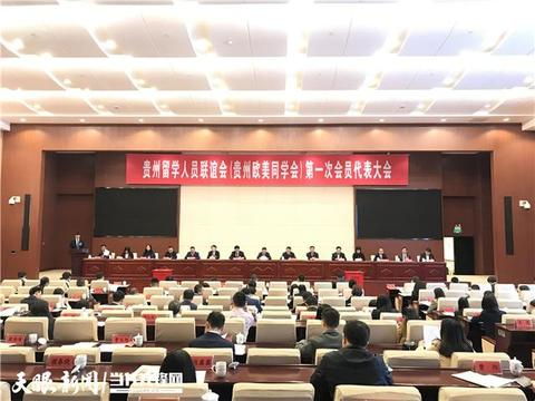 贵州留学人员联谊会(贵州欧美同学会)选举产生第三届理事会领导机构(附会长副会长名单)