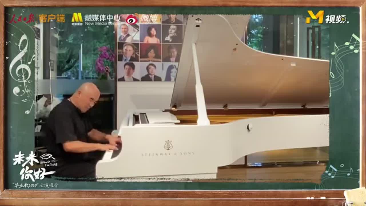 """孔祥东亮相""""毕业歌2020""""云演唱会 演奏钢琴曲《黄河》"""