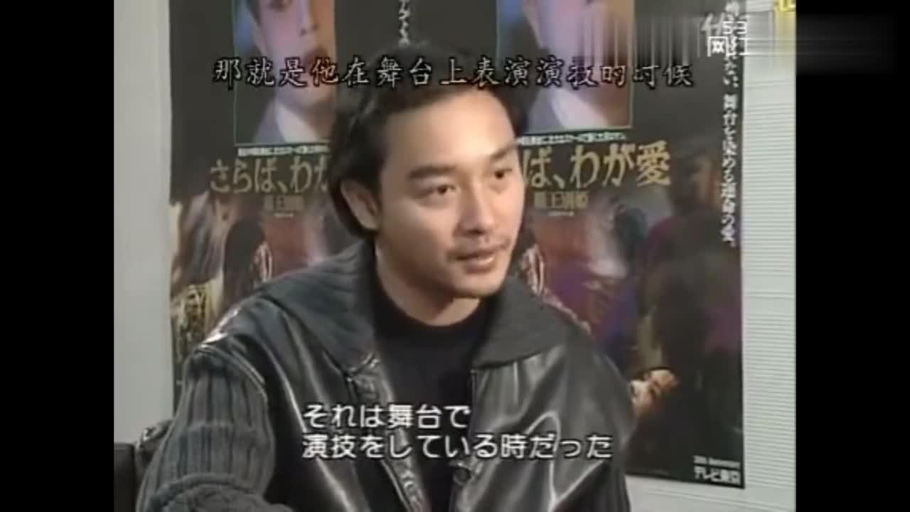 1993东京国际电影节张国荣 英文访谈!