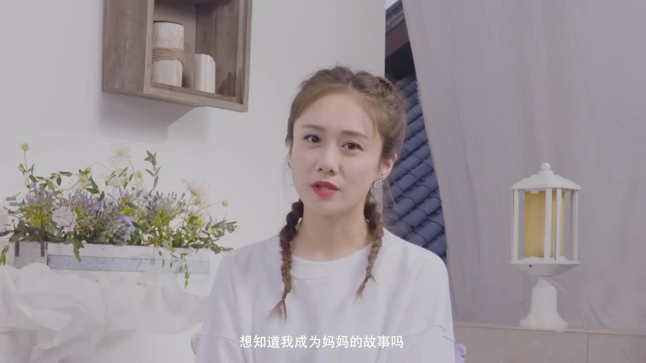 想知道 @刘芸 成为妈妈后的故事吗?