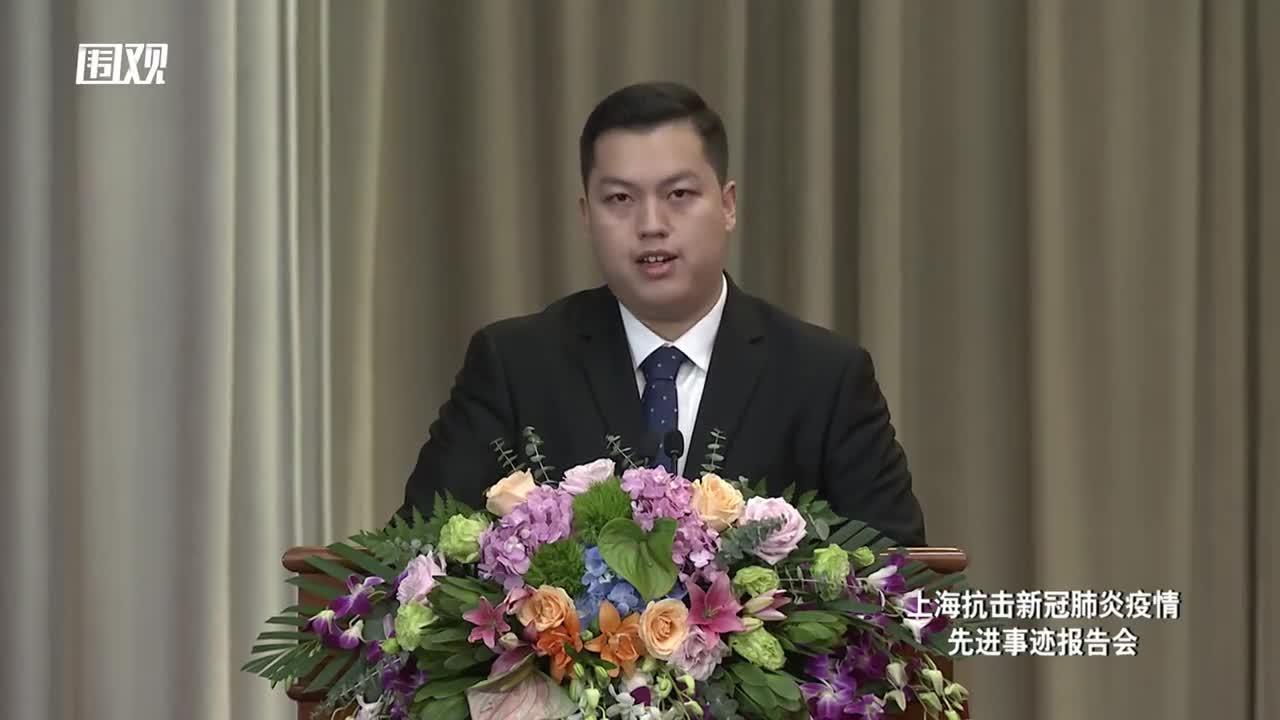 上海抗疫先进事迹报告会举行,澎湃新闻记者讲述感人故事