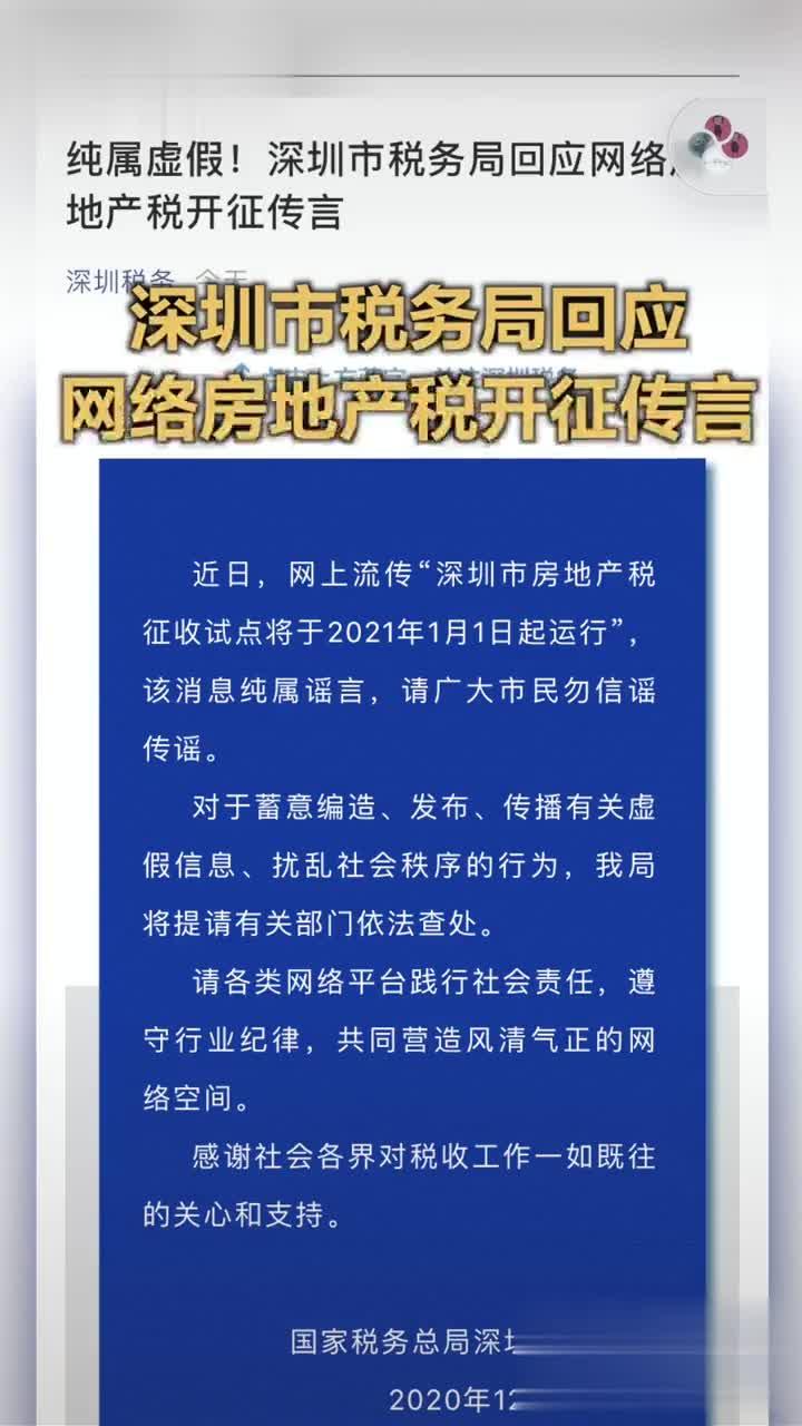 深圳市税务局回应网络房地产税开征传言:纯属谣言!