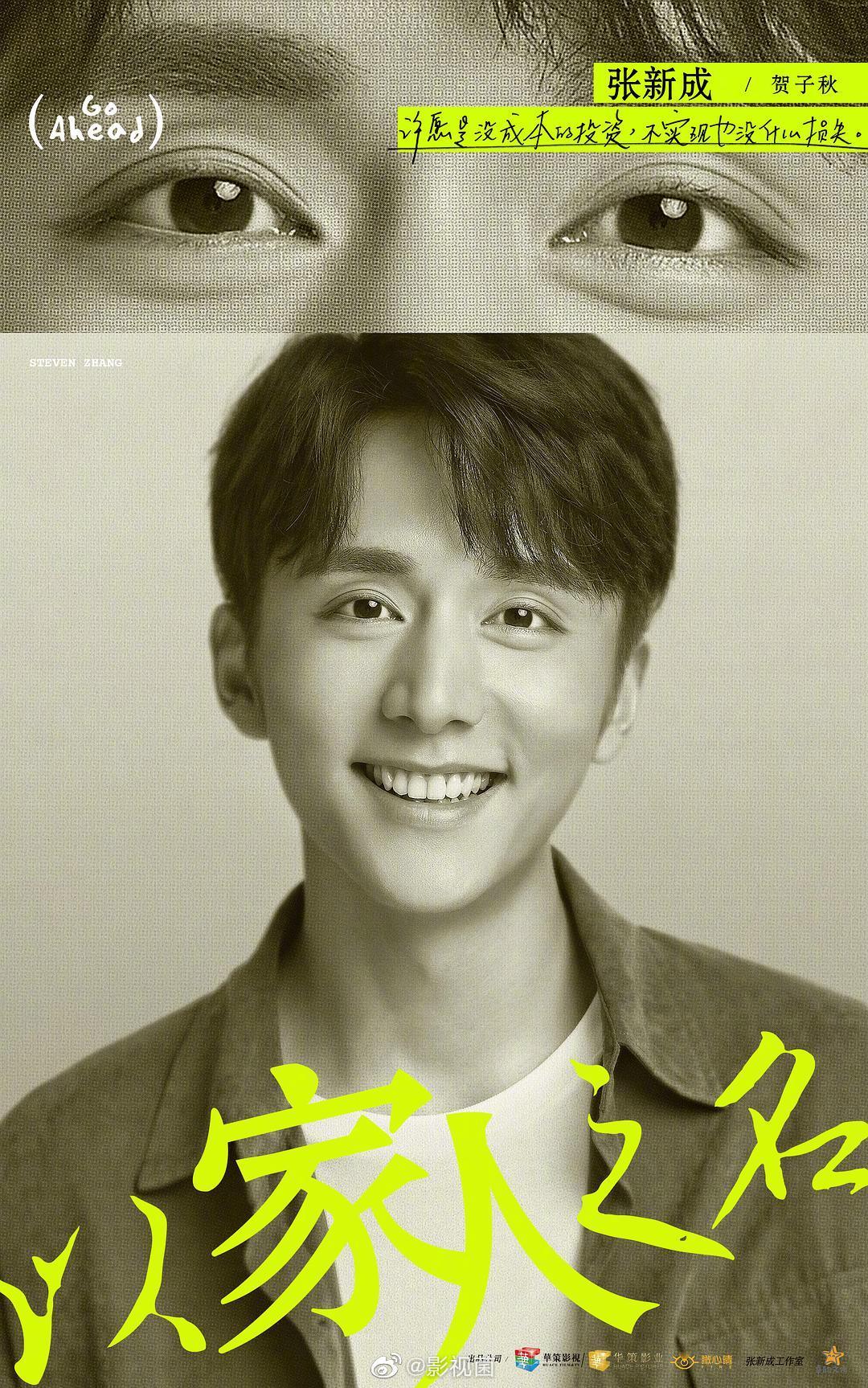 张新成、宋威龙、谭松韵等人主演的电视剧《以家人之名》预计将于8月1