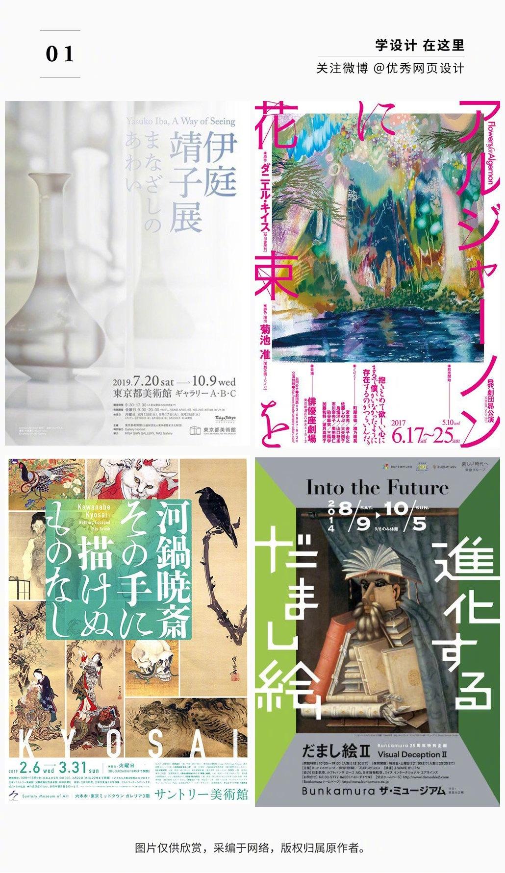 36张日式展览海报设计,文案信息比较多的情况可以这样排