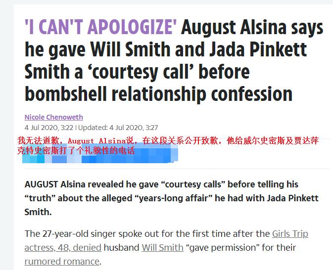 威尔史密斯妻子否认出轨还获丈夫赞成,但对方却称公开前打过电话