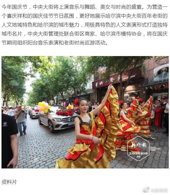 """盛装巡游、音乐阳台!中央大街""""国庆狂欢""""进入倒计时"""