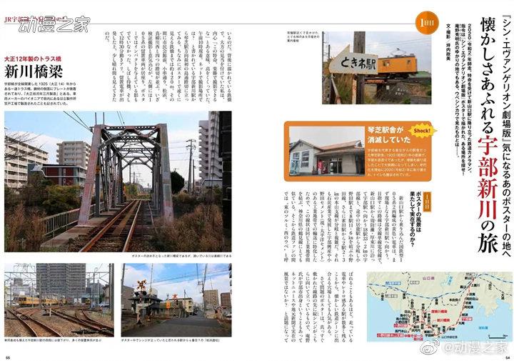 于1月16日发售的杂志《旅与铁道》(天梦人)的增刊1月号……