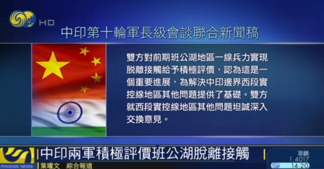 中国公布伤亡数字后,中印第十轮军长级会谈,都谈了啥?