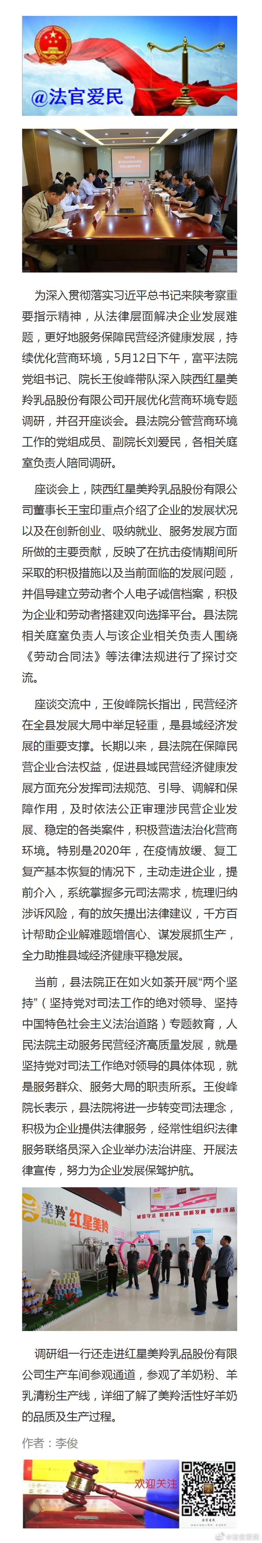 深入民营企业问需求 优化营商环境促发展 ——富平法院深入陕西红星美