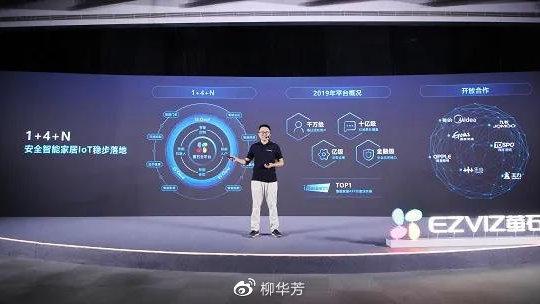 IoT领域准独角兽,萤石网络强势崛起