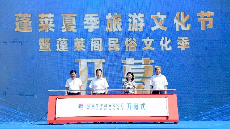蓬莱夏季旅游文化节开幕式在蓬莱阁景区举行