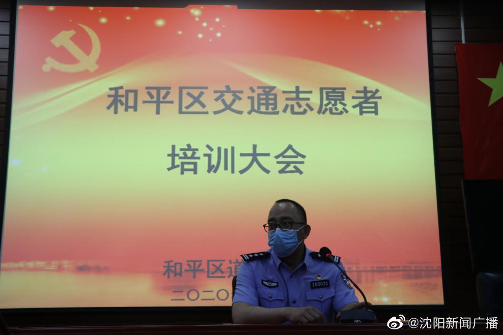 交警和平大队组织文明交通志愿者集中培训