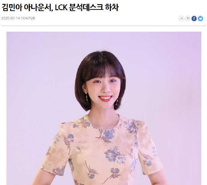 韩媒:主持人金玟我宣布退出LCK分析台