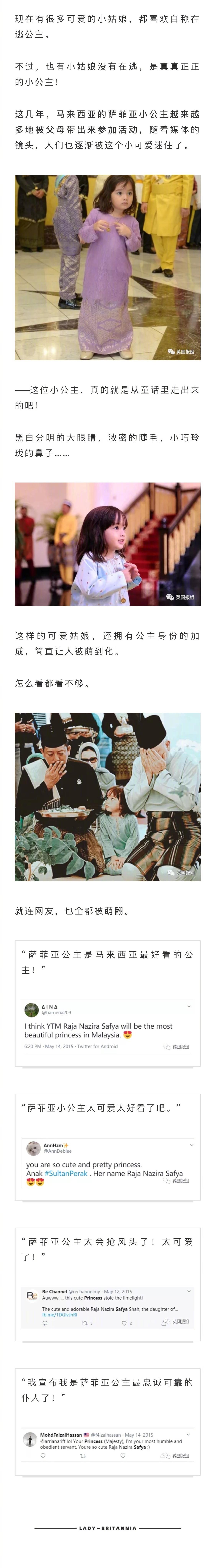 马来西亚9岁的小公主萨菲亚,被国王宠得无法无天