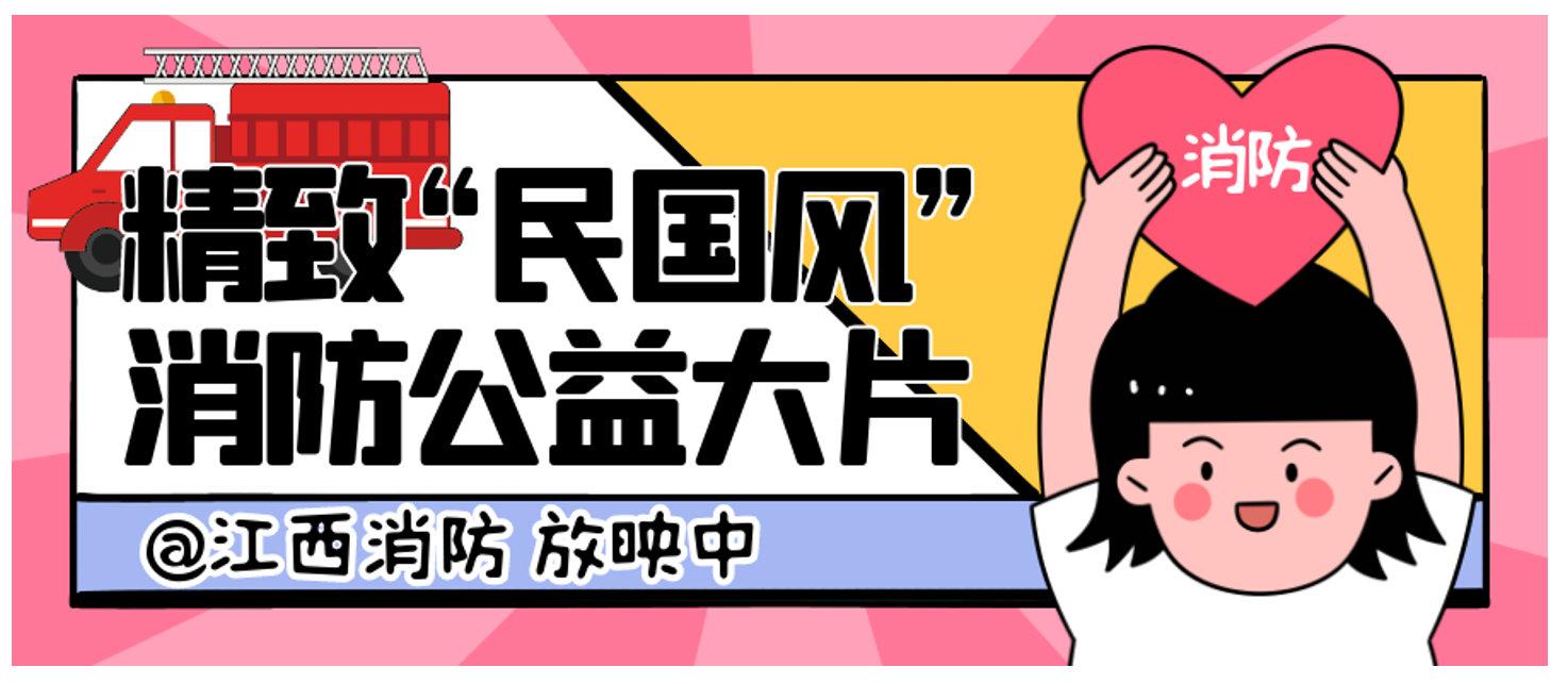 """太秀了!@江西消防的这个""""民国风""""公益大片必须来看看!"""
