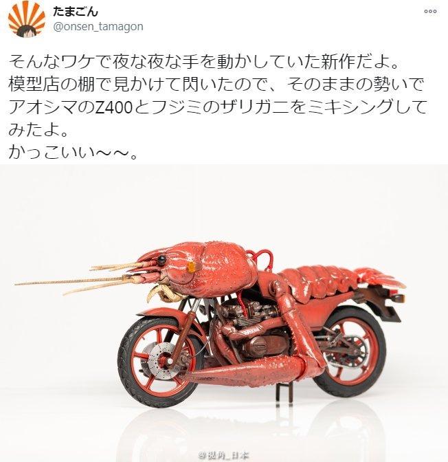 趣闻:把龙虾模型和摩托车模型拼在一起制成的龙虾摩托。