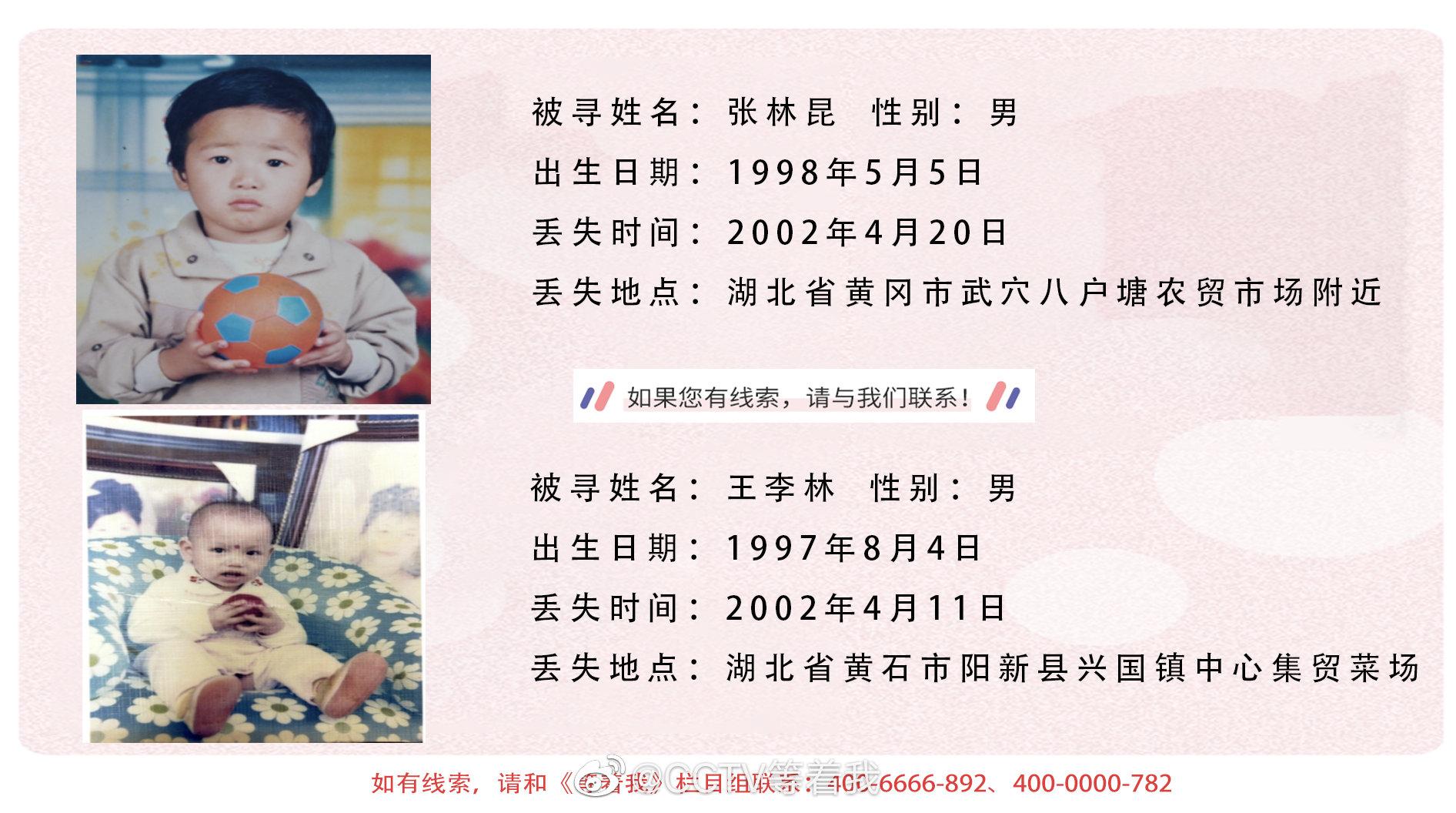2002年至2003年,湖北省发生拐卖大案,11名儿童被拐