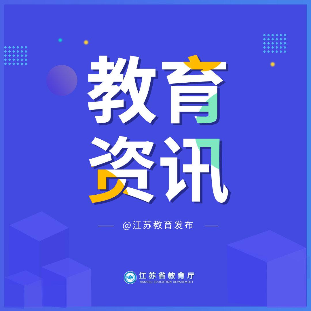2020年江苏省研究生科研创新实践活动正式启动啦