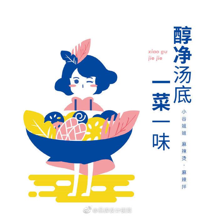 小谷姐姐麻辣烫品牌形象logo设计及插画包装设计南吉星作品