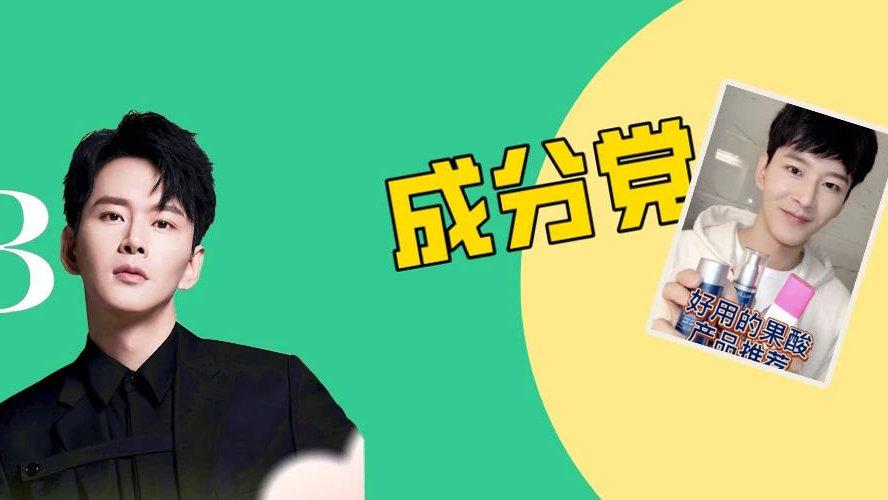 34岁黄宥明竟然是隐藏的成分党护肤专家?早C晚A满满干货!