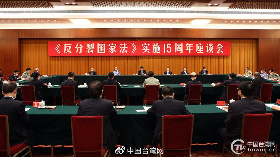 栗战书在《反分裂国家法》实施15周年座谈会上的讲话(全文)