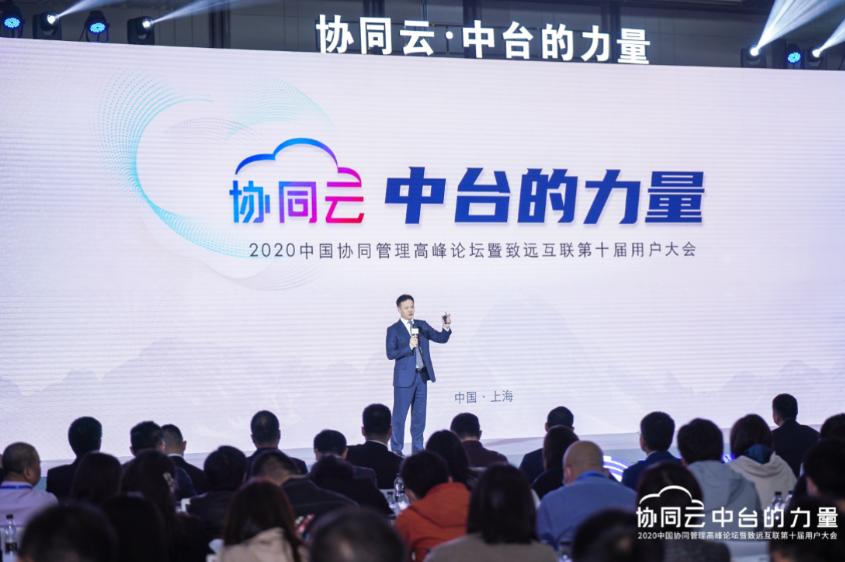 致远互联董事长徐石:协同运营中台COP是实现高绩效组织的金钥匙