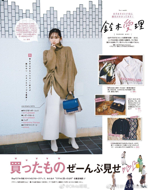 日杂  Ray 2020年11月刊,麻豆们最想买的秋季单品合集