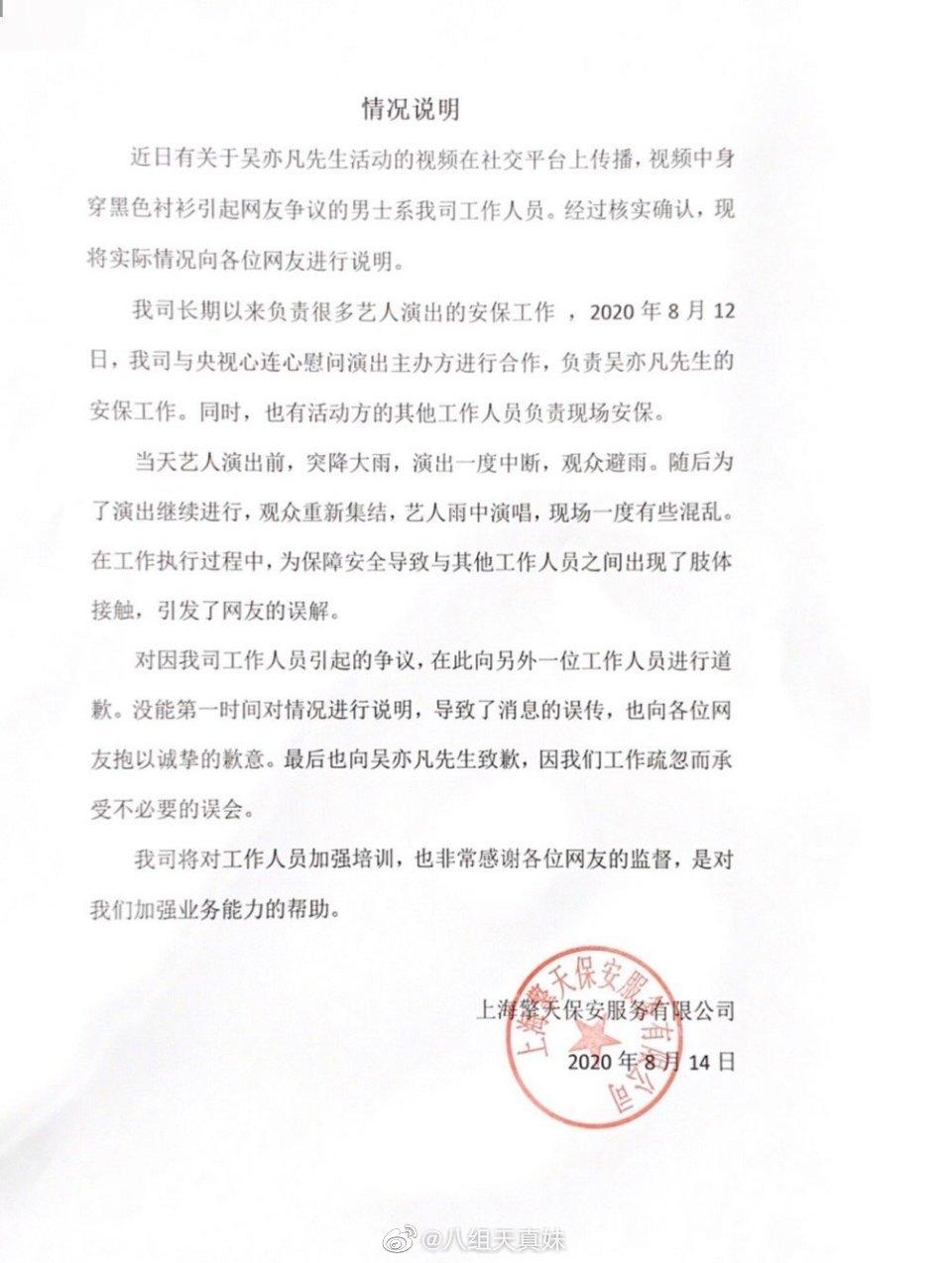 吴亦凡安保公司声明,现场突遇下雨