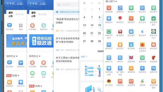 """江西省联合阿里云打造移动政务协同办公平台""""赣政通""""上线"""