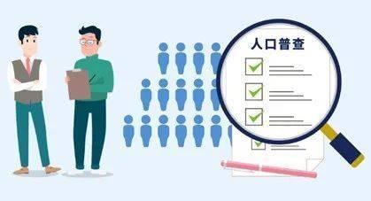 @芝罘人, 人口普查已进入长表登记阶段,你是那幸运的10%吗