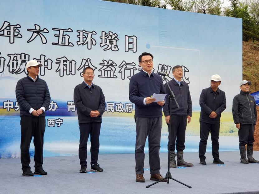 六五环境日国家主场活动碳中和公益行动在西宁启动