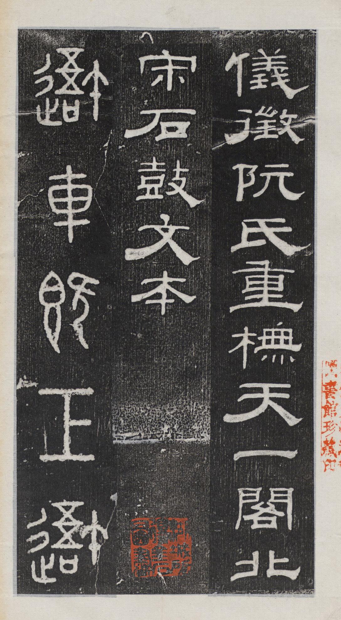 """《石鼓文》,在书法史上属于大篆,也称""""籀文"""""""
